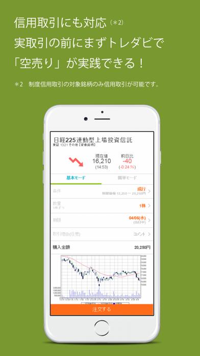 株取引シミュレーションゲーム-トレダビスクリーンショット