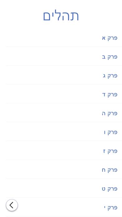 Simple Siddur by Ehud Adler (iOS, United States) - SearchMan