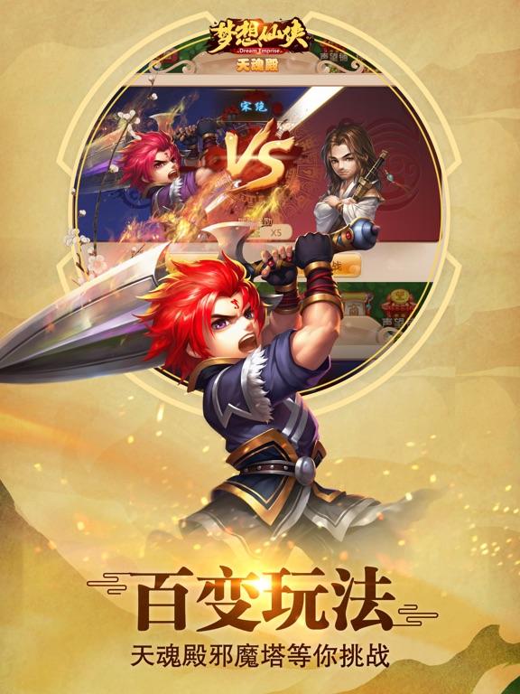 梦想仙侠:一剑一天涯