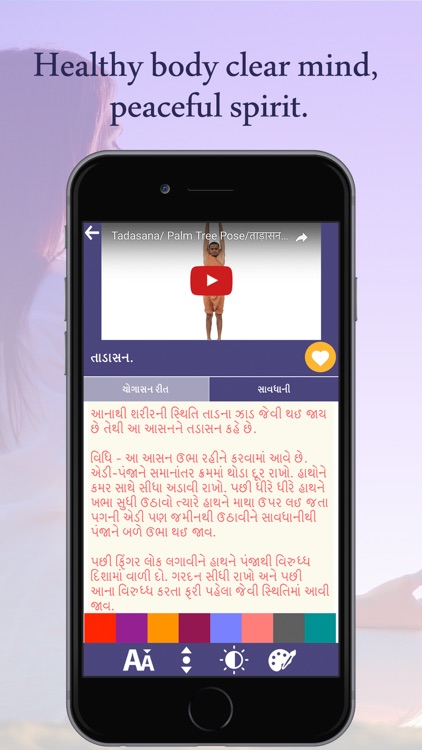 Yogasana In Gujarati screenshot-3