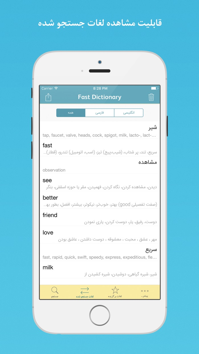 Fastdic - Persian English Farsi Fast Dictionary Screenshot