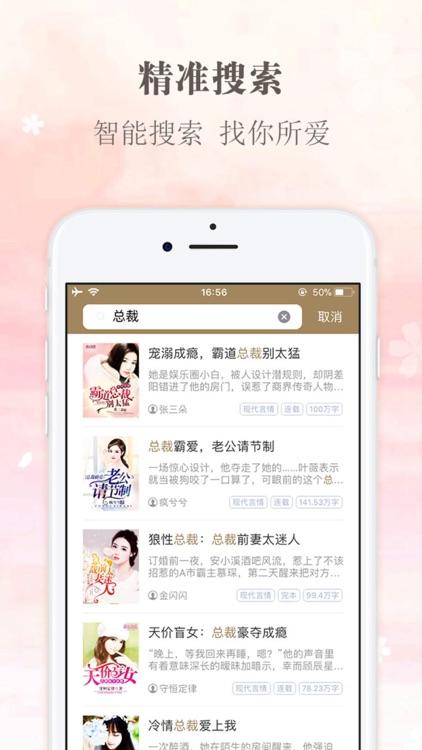 言情小说大全—言情小说,都市总裁文离线小说 screenshot-6