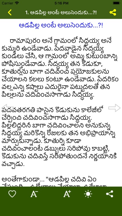 Telugu Stories A to Z screenshot-4