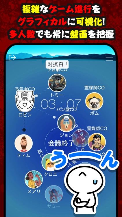 人狼村 screenshot-2