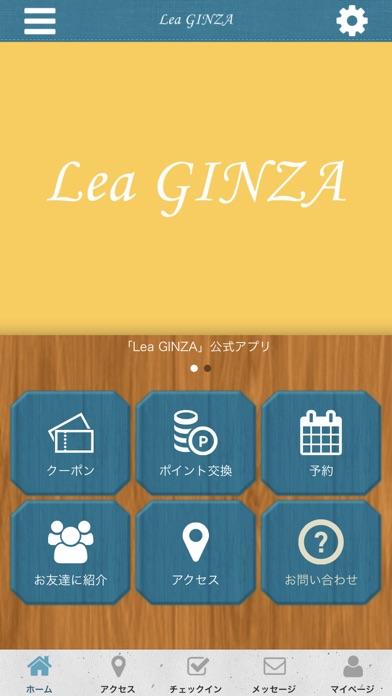 点击获取Lea GINZA