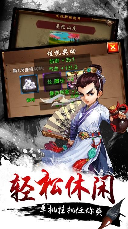 武侠大掌门-暗黑风挂机RPG screenshot-4