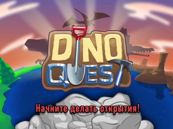 Игра Dino Quest - Dinosaur Game