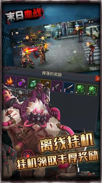 末日血战-经典回合放置类策略游戏 screenshot-4