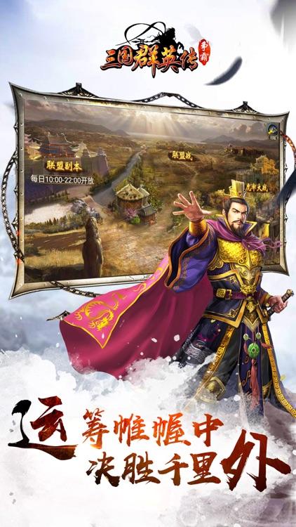 三国群英传-争霸(1周年庆典)官网正版授权 screenshot-0