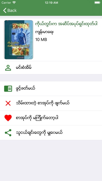 MM Bookshelf - Myanmar Books screenshot-4