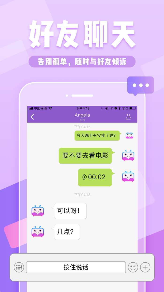 多玩约战 Screenshot
