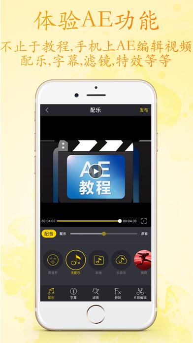 AE特效教程大全 - 视频剪辑影视AE特效软件 screenshot two