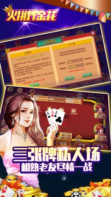 火拼炸金花-欢乐真人全民炸金花疯狂版 screenshot-4