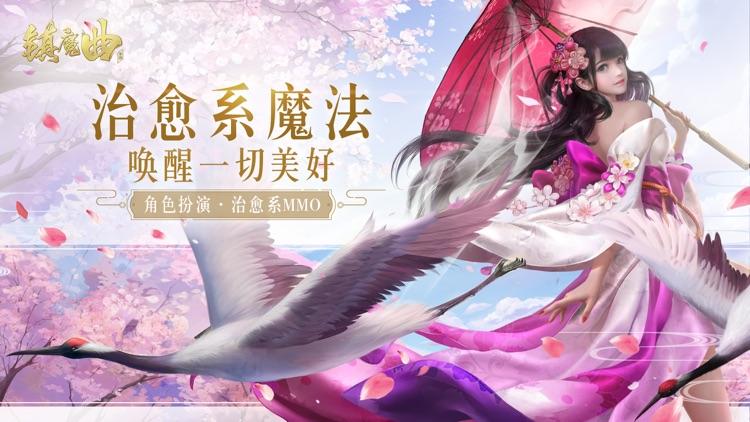 镇魔曲-角色扮演 治愈系MMO screenshot-0