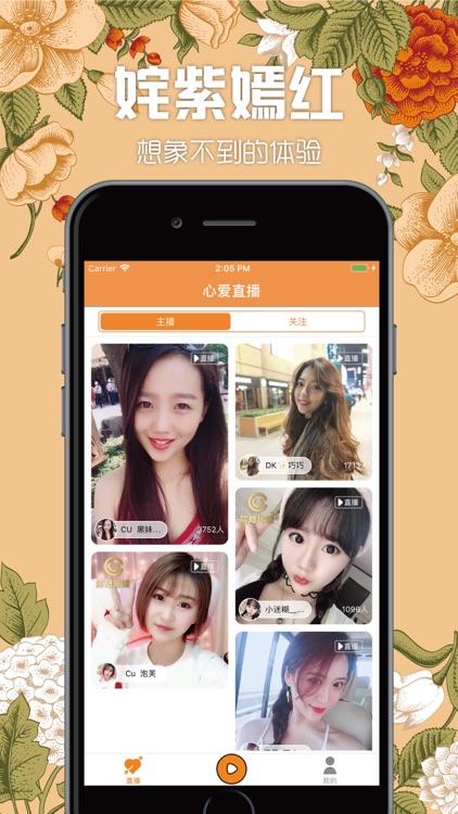 心爱直播-午夜美女主播视频直播秀场 screenshot-3