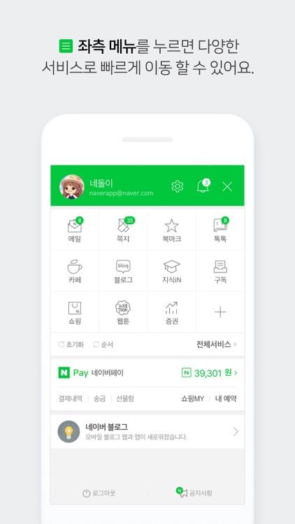 네이버 - NAVER screenshot-4