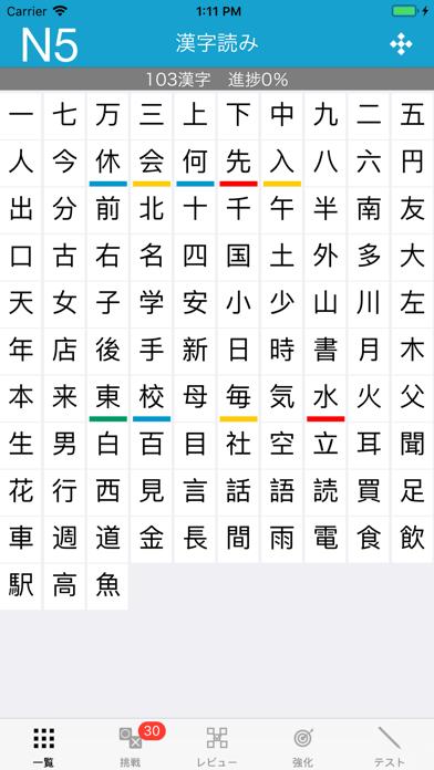 N5漢字読みのおすすめ画像2
