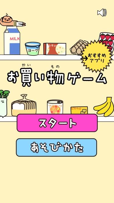 お買い物ゲームのスクリーンショット5