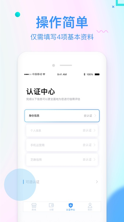 信而富-纽交所上市良心低息借款APP screenshot-3