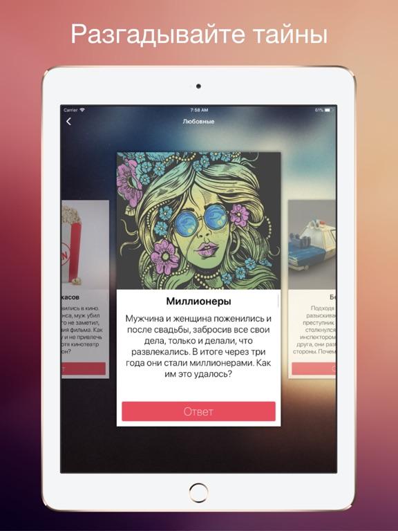 Данетки - настольные загадки на iPad