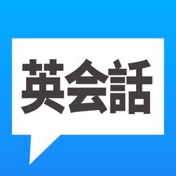 旅行英会話 英語リスニング