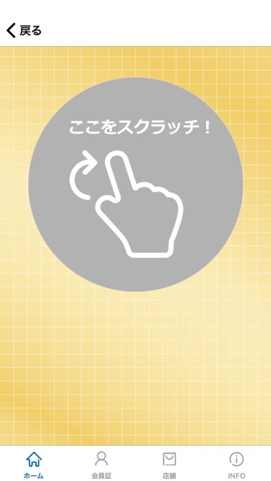 Screenshot for 笑讃会 スマホ会員証 in United States App Store