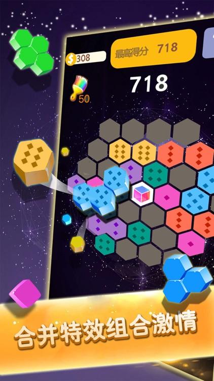 六边形消除—手机方块小游戏 screenshot-4