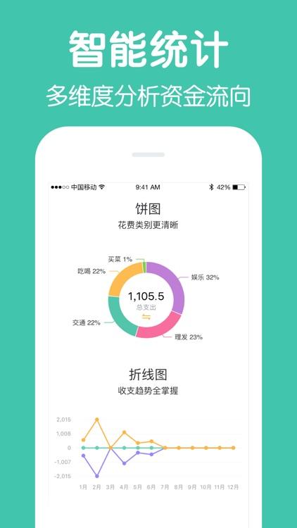 记账·圈子账本(专业版)—可共享的全能记帐本软件