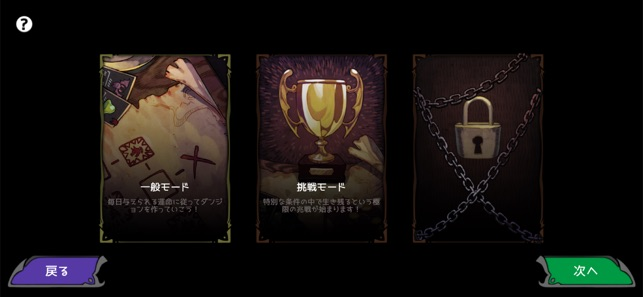 ダンジョンメーカー Screenshot