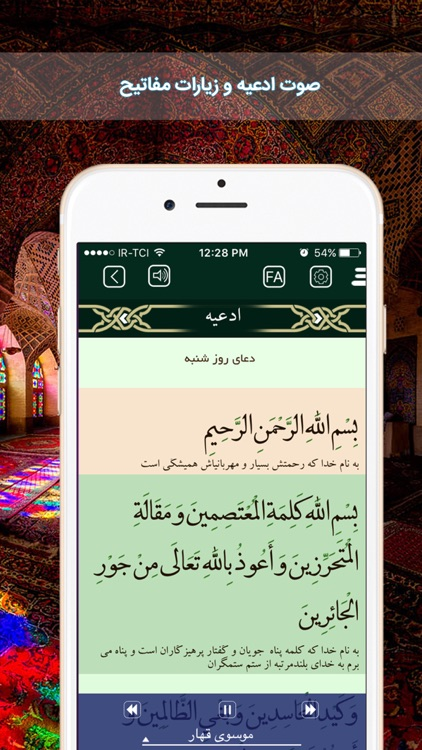Ganjineh(قرآن-مفاتيح-صحیفه) screenshot-4
