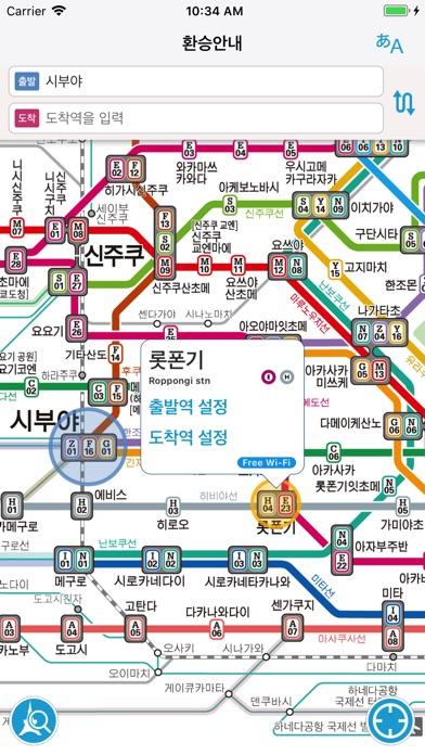 Tokyo Subway Navigation for Windows