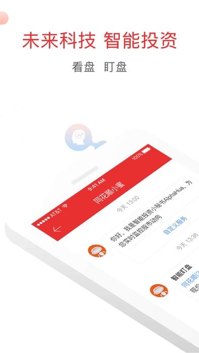 同花顺-炒股、股票 Скриншоты4