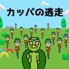 カッパの逃走 - iPhoneアプリ