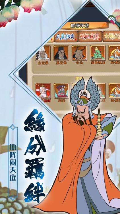 大闹天宫:西游记动画正版 screenshot-3