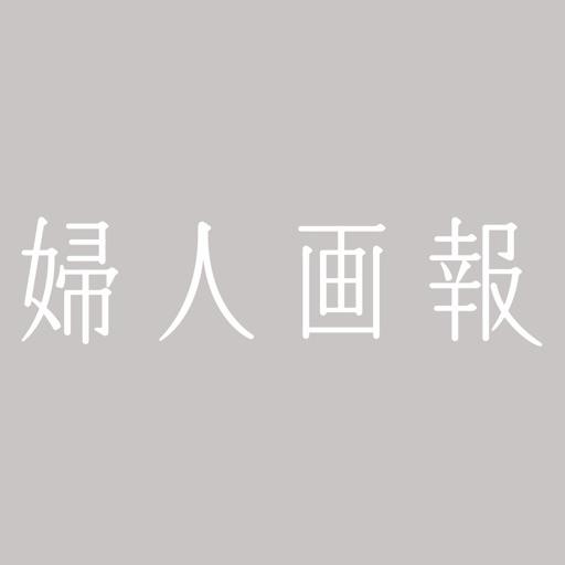 Fujingaho 婦人画報