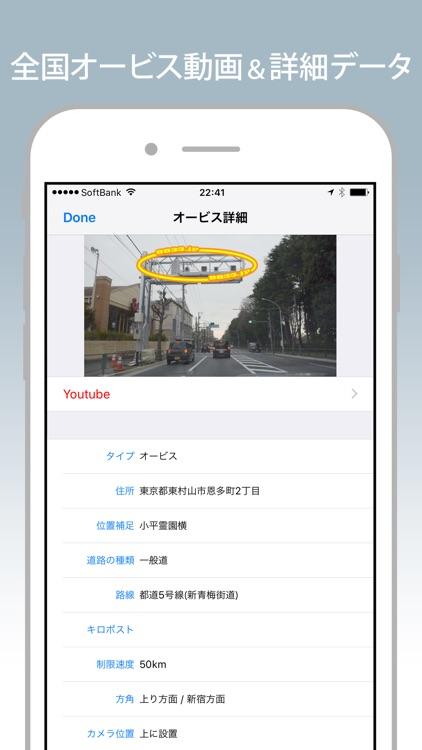 トンネル内オービス対応&実写表示!実録オービスPRO screenshot-4