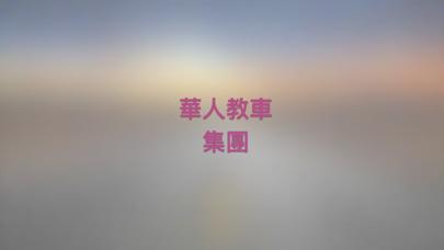 華人教車集團屏幕截图1