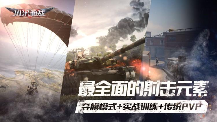 小米枪战-公平竞技、战地策略吃鸡手游 screenshot-5