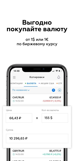 Мой Брокер Screenshot