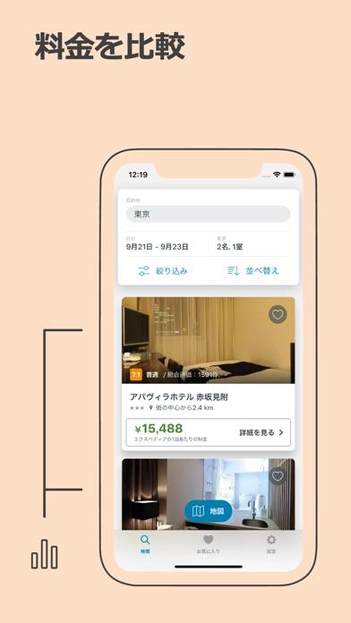 トリバゴ(trivago):ホテル検索・料金比較アプリ ScreenShot2