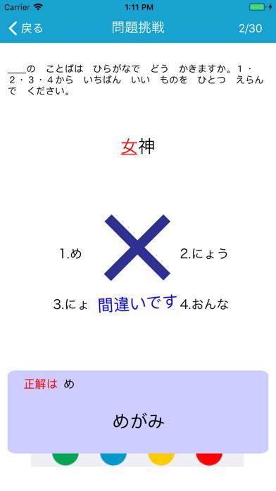 N5漢字読みのおすすめ画像4