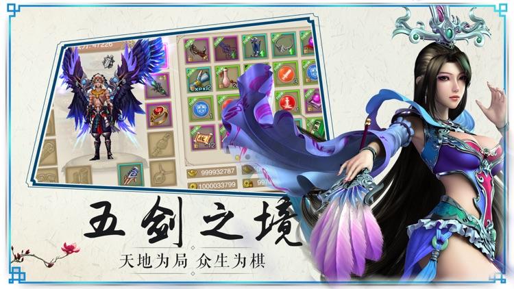 蜀山剑侠情缘-轩辕剑灵仙侠修仙 screenshot-4