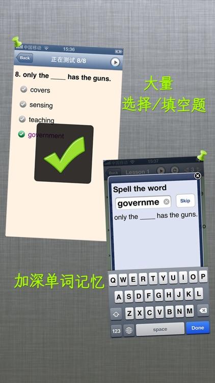 新英语900句生活篇-听力课堂口语学习软件 screenshot-4