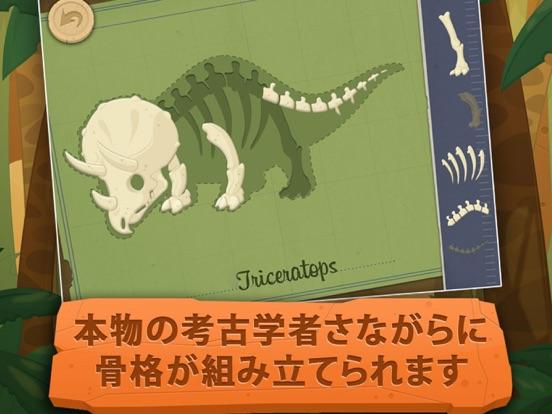 考古学者 - 恐竜ゲームのおすすめ画像3