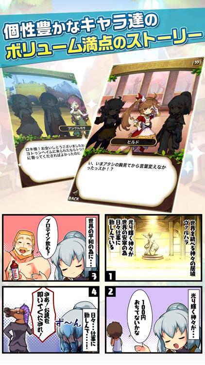 ゆるドラシル -本格派神話RPG- screenshot-3