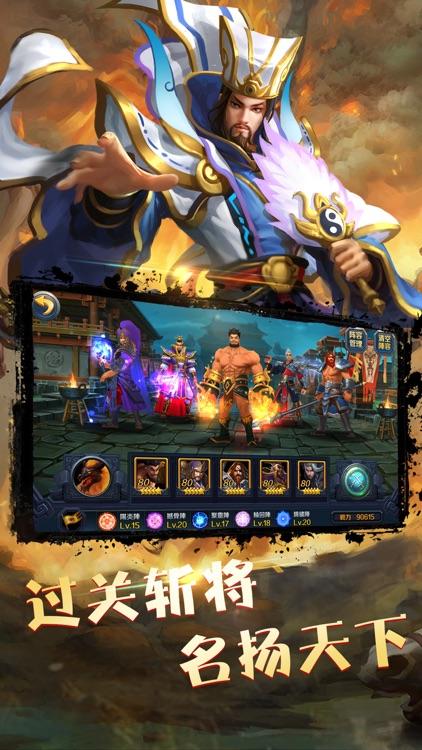 三国无双战纪x卡牌游戏 screenshot-3