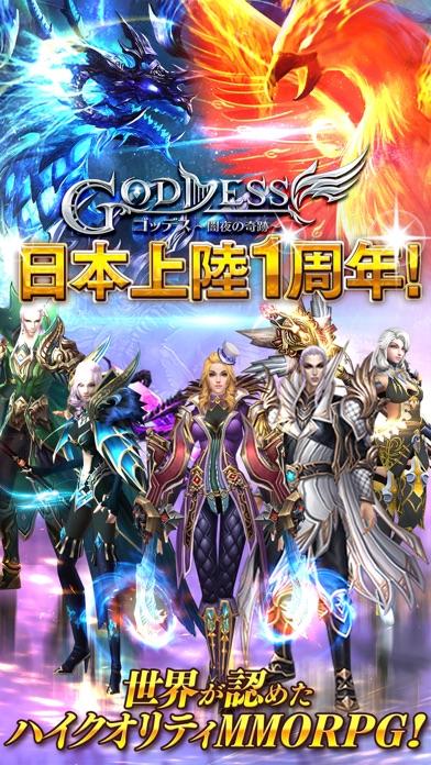 Goddess~闇夜の奇跡~のスクリーンショット1