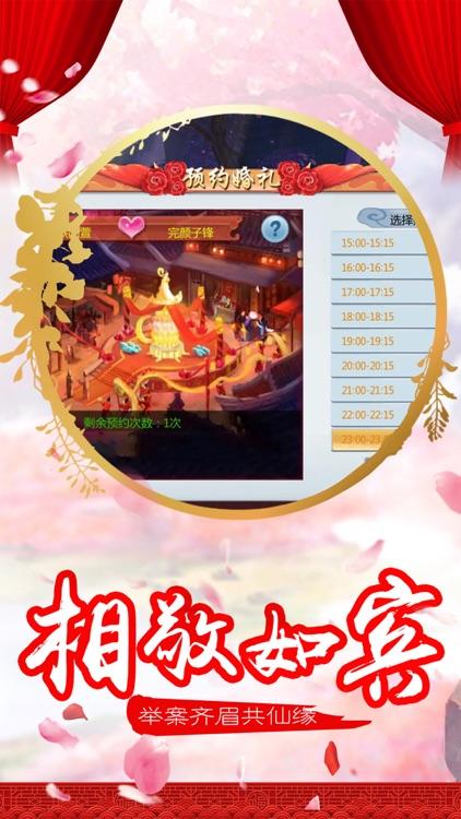 仙剑寻情 screenshot-3