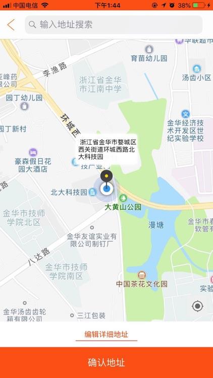 小跑跑 screenshot-4