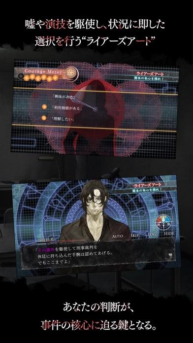 真 流行り神 ブラインドマン編 screenshot1